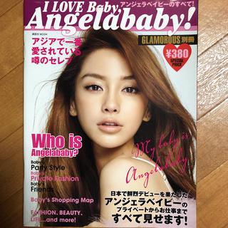 I LOVE Baby,Angelababy! : アンジェラベイビーのすべて!(ファッション)