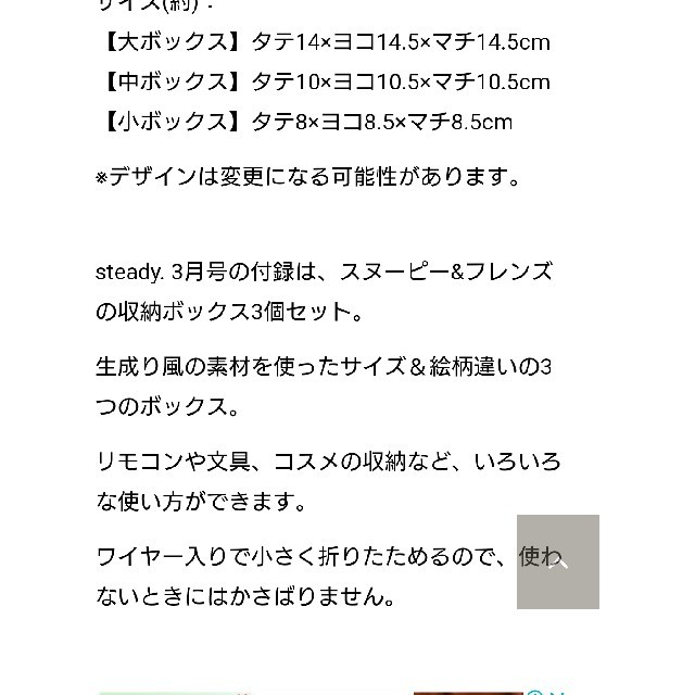 SNOOPY(スヌーピー)のsteady付録スヌーピー収納ボックス3点セット インテリア/住まい/日用品のインテリア小物(小物入れ)の商品写真