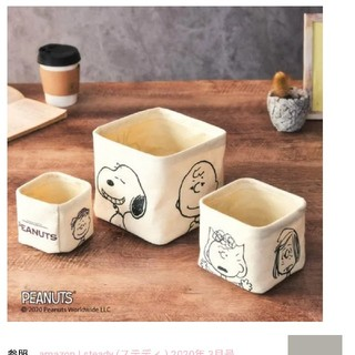 SNOOPY - steady付録スヌーピー収納ボックス3点セット