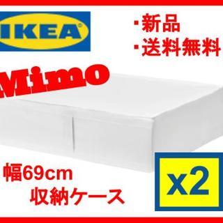 イケア(IKEA)の【新品】IKEA スクッブ 収納ケース「2個セット」幅69cm ホワイト イケア(ケース/ボックス)