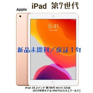 アイパッド(iPad)のApple iPad 10.2インチ 第7世代 Wi-Fi 32GB ゴールド(タブレット)