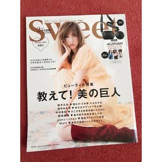 sweet スウィート 2020年2月号 雑誌のみ(ファッション)