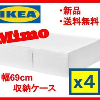 イケア(IKEA)の【新品】IKEA スクッブ 収納ケース「4個セット」幅69cm ホワイト イケア(ケース/ボックス)