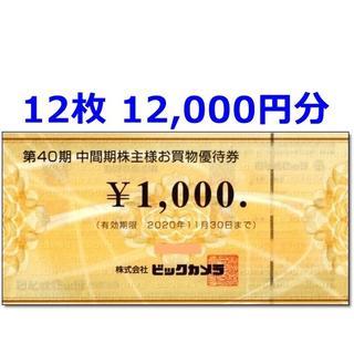 【12,000円分】ビックカメラ 株主優待券 12枚セット/コジマ ソフマップ(ショッピング)