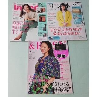 タカラジマシャ(宝島社)の&ROSY  インレッド リンネル 3冊セット(ファッション)