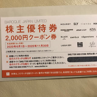 バロックジャパンリミテッド 株主優待券 2000円分(ショッピング)