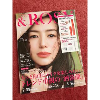 &ROSE アンドロージー 2020年7月号 雑誌のみ(ファッション)