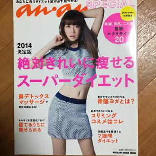 絶対きれいに痩せるスーパーダイエット : an・an SPECIAL 2014…(美容)