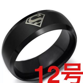 スーパーマン リング ブラック(リング(指輪))