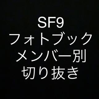 SF9 フォトブック 切り抜き(アート/エンタメ/ホビー)
