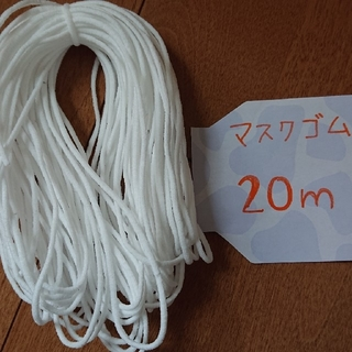 マスクゴム 20m(生地/糸)