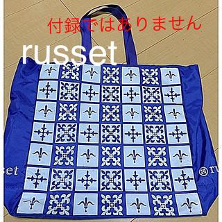 ラシット(Russet)のrusset  サブバック  大 トートバッグ(トートバッグ)