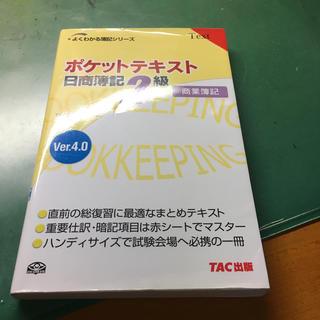 ポケットテキスト日商簿記2級商業簿記 Ver.4.0(資格/検定)