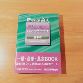 新司法試験論文趣旨・規範ハンドブック 3(刑事系)(資格/検定)
