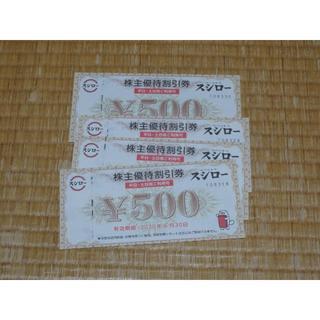 スシロー 割引券 2000円分 平日 土日祝(レストラン/食事券)