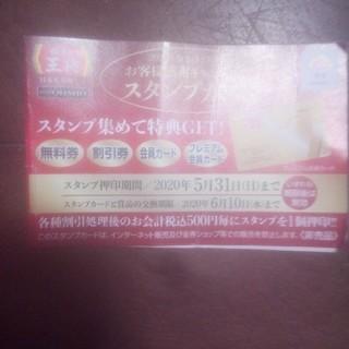 餃子の王将スタンプカード25個満点 1枚(レストラン/食事券)