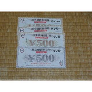 スシロー 割引券 2000円分 平日限定 + 平日 土日祝(レストラン/食事券)