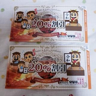 安楽亭 20%割引券 2枚(レストラン/食事券)