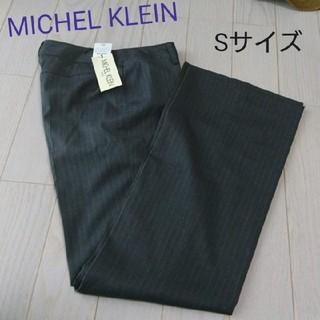 MICHEL KLEIN - 未使用タグつき★MICHEL KLEIN★パンツ