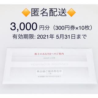 吉野家 株主優待券 3000円分 有効期限: 2021年5月31日まで(レストラン/食事券)