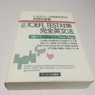 TOEFL TEST対策完全英文法 100点をクリアするthree steps (資格/検定)