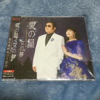 愛の星 女の夢   黒木美帆&ロイ白川(演歌)