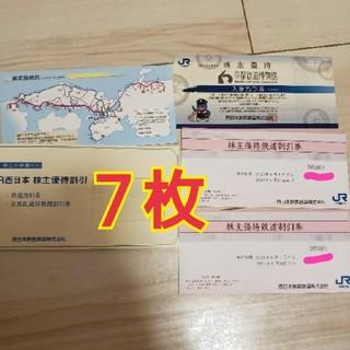 ジェイアール(JR)のJR西日本 JR 西日本 株主優待鉄道割引券 株主優待 7枚(鉄道乗車券)