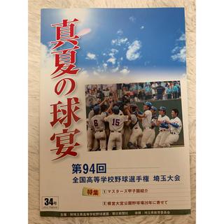 真夏の球宴 第94回全国高等学校野球選手権 埼玉大会(野球)