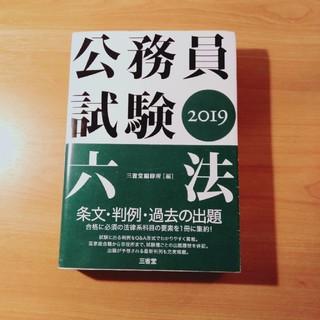 公務員試験六法 2019(資格/検定)