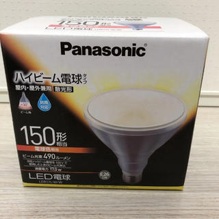 パナソニック Panasonic ハイビーム電球タイプ 150形 LED電球(蛍光灯/電球)
