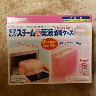 ピジョン(Pigeon)のPigeon 電子レンジスチーム&薬液消毒ケース(哺乳ビン用消毒/衛生ケース)
