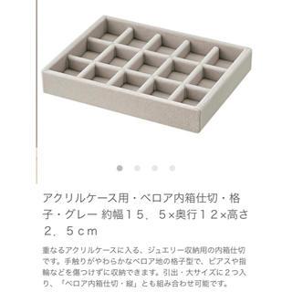 MUJI (無印良品) - アクリルケース用・ベロア内箱仕切・格子・グレー