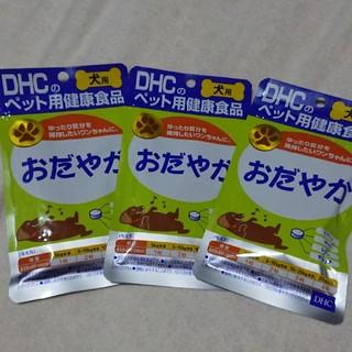 DHCペット用健康食品おだやか ばにばに様専用(ペットフード)