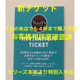 タリーズコーヒー(TULLY'S COFFEE)のタリーズコーヒーの INVITATION TICKET 1枚(フード/ドリンク券)
