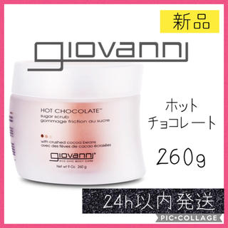 Cosme Kitchen - giovanni  シュガー ボディスクラブ ホットチョコレート ジョヴァンニ