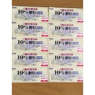 ノジマ 株主優待券 10枚 10%割引 最大10000円割引(ショッピング)