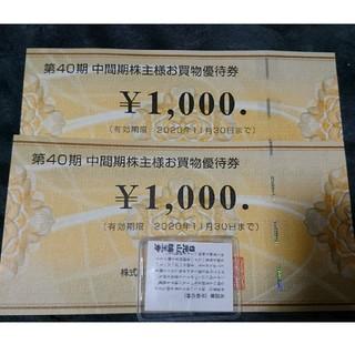 ビックカメラ 株主優待券 2000円分 保証なし(ショッピング)