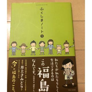 「ふくしまノート 1」 井上きみどり作品