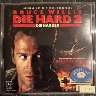 ダイハード2 サウンドトラック(映画音楽)