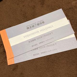 吉野家 株主優待券 6000円分(300円券×20枚)(レストラン/食事券)