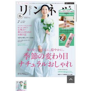 タカラジマシャ(宝島社)のリンネル2020年7月特別号(ファッション)