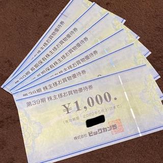 ビックカメラ 株主優待 6000円分(1000円券×6枚)(ショッピング)