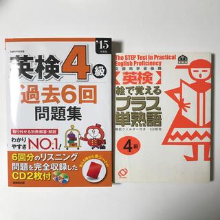 英検4級過去6回問題集 '15年度版・〈英検〉絵で覚えるプラス単熟語 4級(資格/検定)