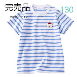 ファミリア(familiar)の完売品ファミリアTシャツ130サイズ(その他)