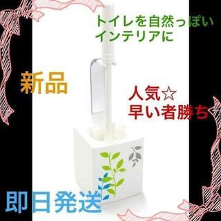 【即購入★OK】トイレブラシケース付(日用品/生活雑貨)