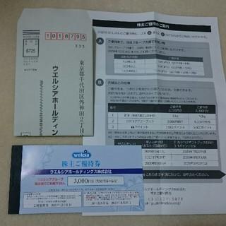 ウエルシア 株主優待券 3000円分 返信用封筒付(ショッピング)