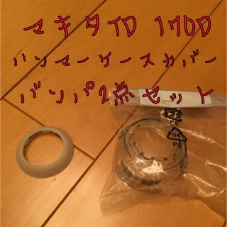 マキタ(Makita)のTD 170D外装、新品パーツ2点セット説明文読んでね‼️値下げしました‼️(工具/メンテナンス)