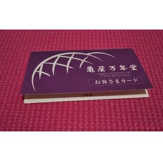 亀屋万年堂 お客様カード(その他)