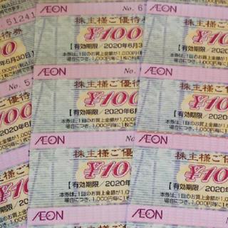 イオン 株主優待 5000円(ショッピング)