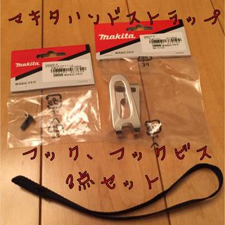 マキタ(Makita)のマキタインパクト、フックビス、ハンドストラップ3点セット(工具/メンテナンス)